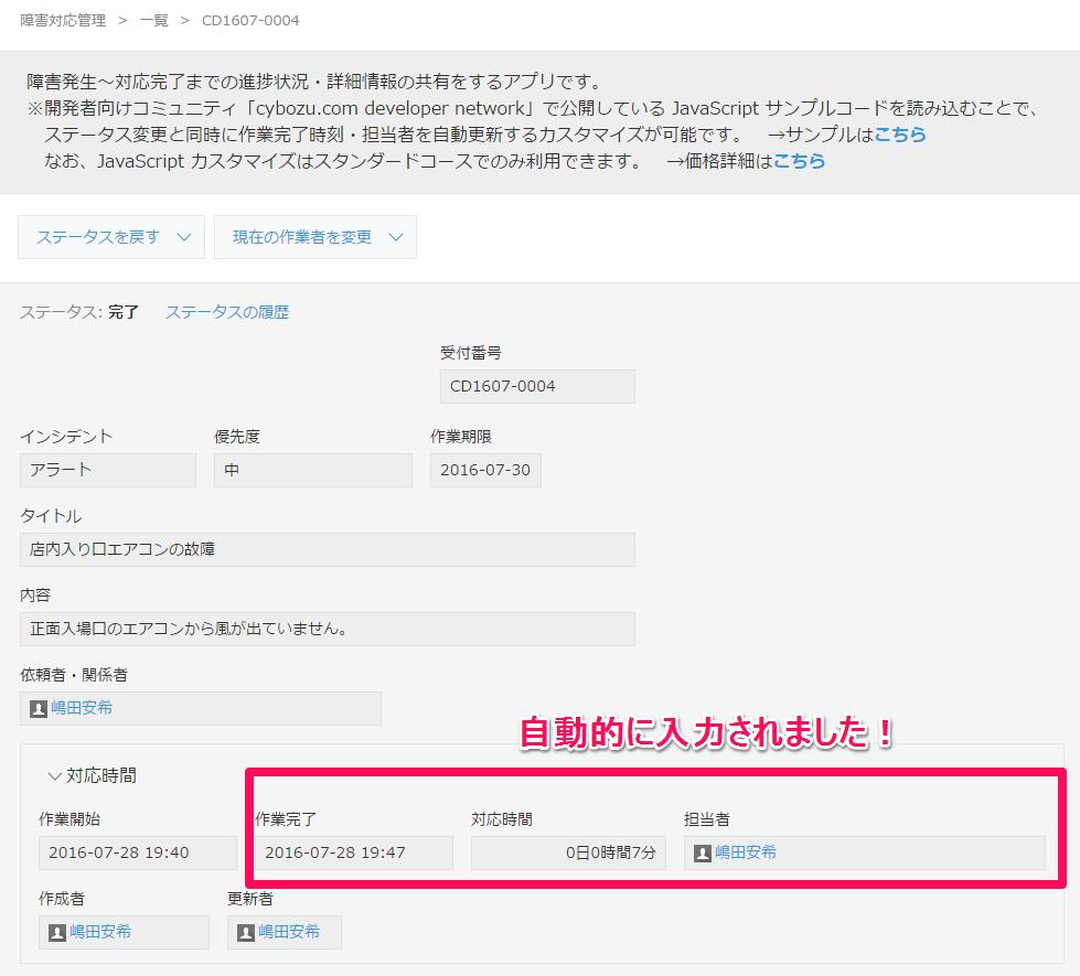 【使ってみた】kintoneアプリストア④~顧客サービス系アプリ編1~