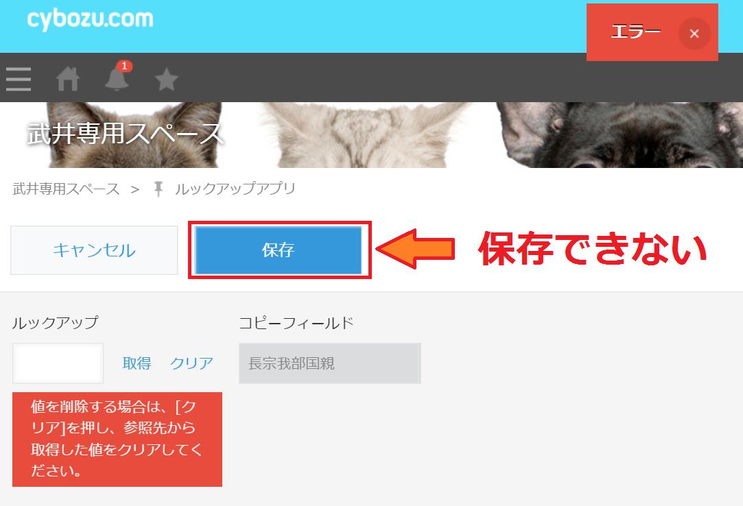 kintoneのルックアップでは自動「クリア」ができない