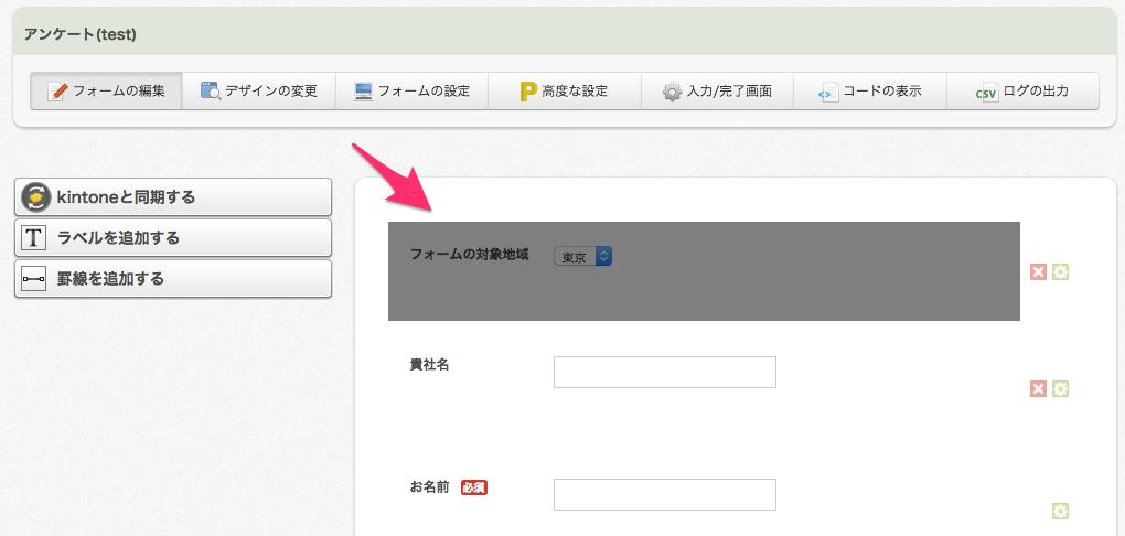 これで、お客様には閲覧させない「東京」というフィールドができました