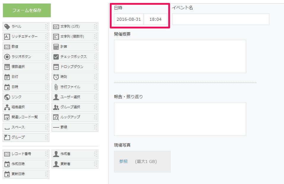 日付→日時フィールドに変更します!