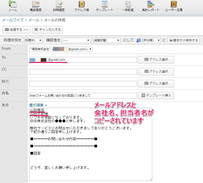 【使ってみた】kintoneアプリストア⑤~顧客サービス系アプリ編2~