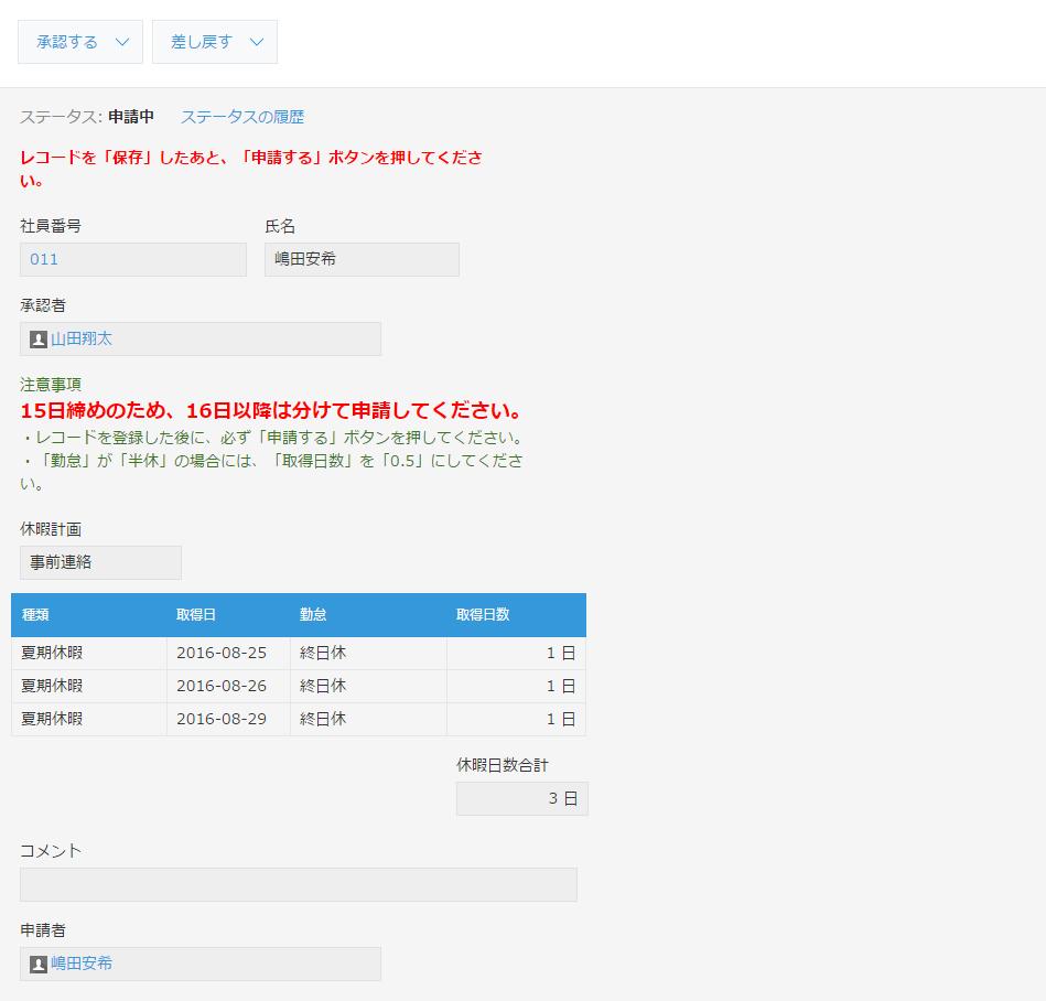 山田さんがレコードを確認した画面です。承認または差し戻しのアクションを選択します