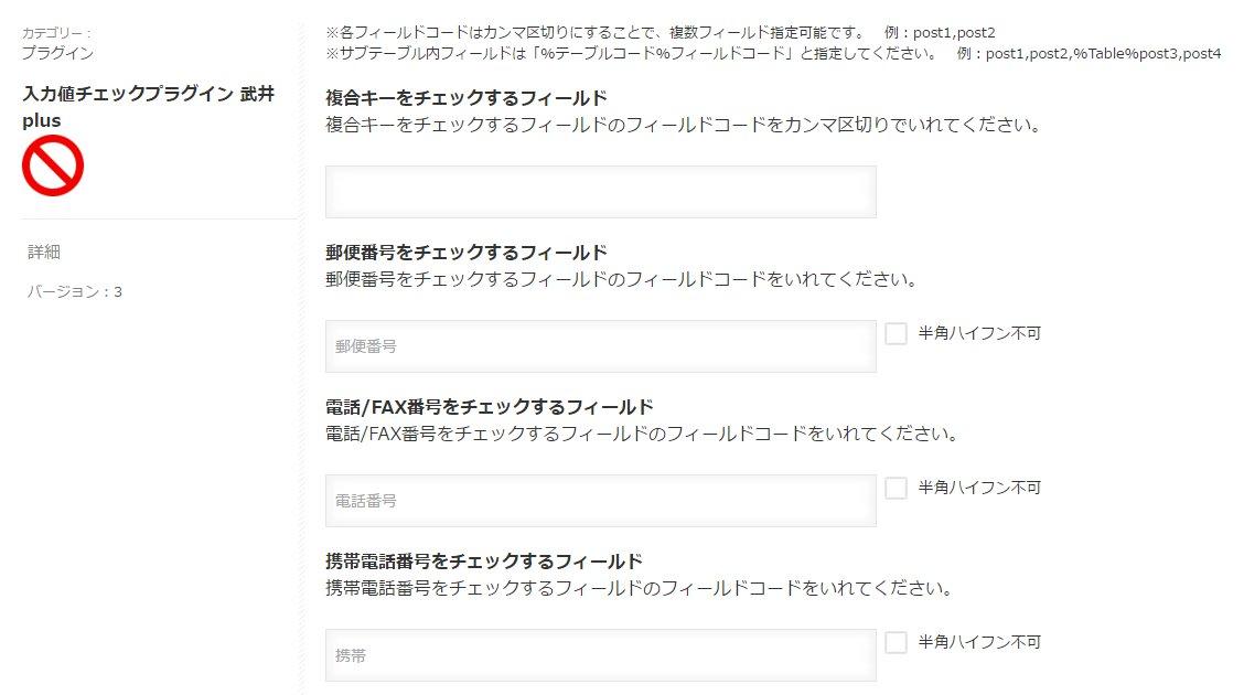 入力値ブログ3
