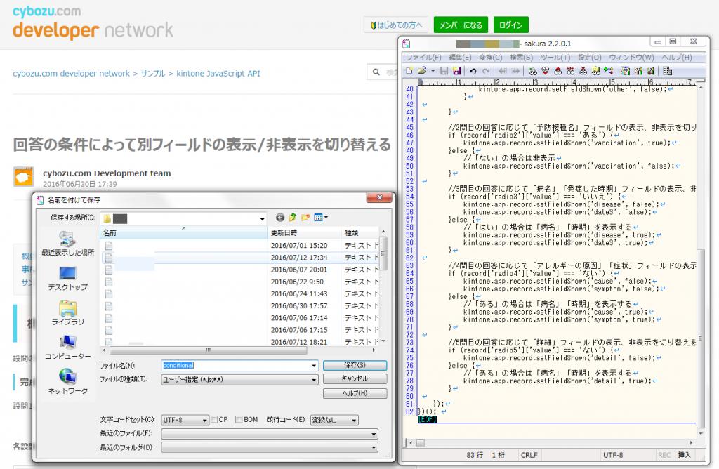 サンプルJavaScriptをコピーペーストして、保存します。