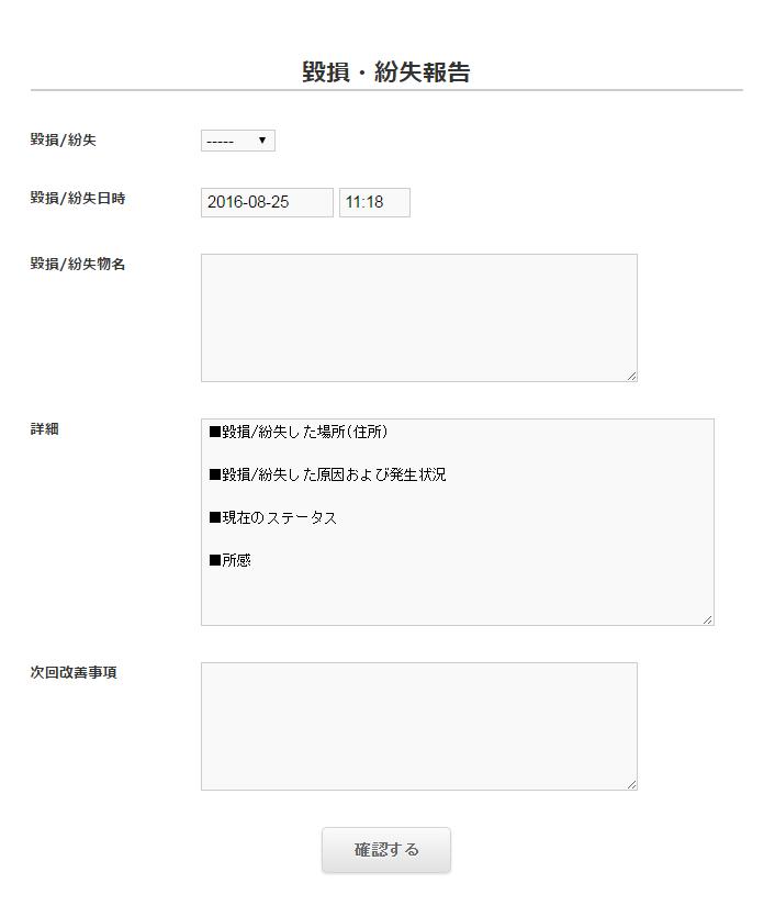 【使ってみた】kintoneアプリストア⑦~総務・人事系アプリ編2~