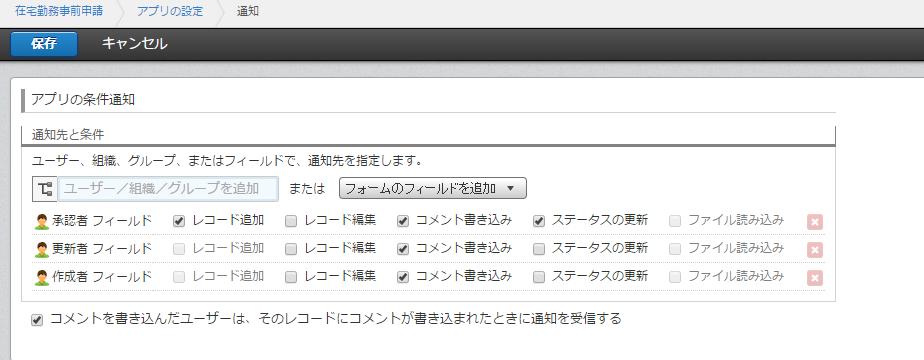 レコード追加されれば承認者フィールドに設定されたユーザーに通知されます