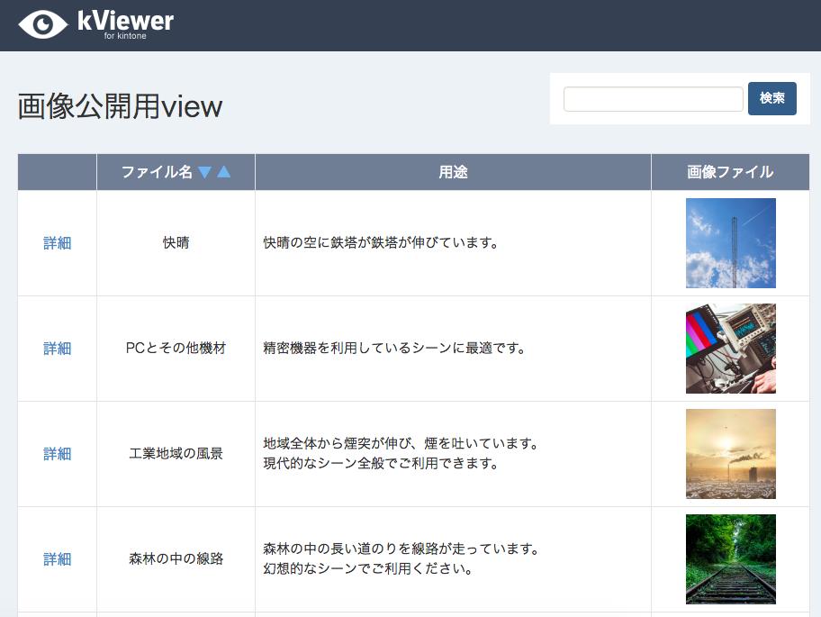 カタログページも作れる!kViewerがサムネイル表示に対応!