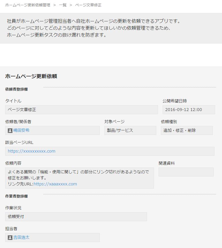 ホームページの更新依頼もkintoneで管理。