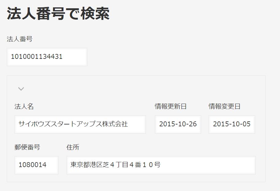 法人番号API×kintone連携で法人情報を取得しよう