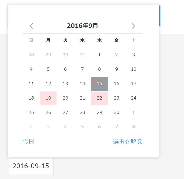 数値以外を自動除外&カレンダーの祝日に色付けカスタマイズ