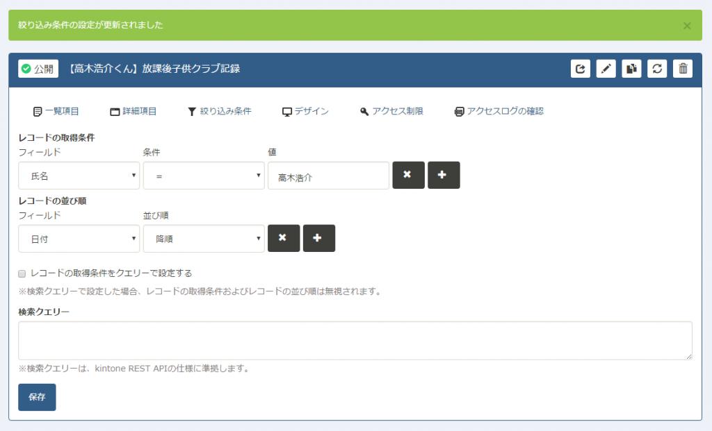 高木浩介くんのレコードのみを表示するよう設定。