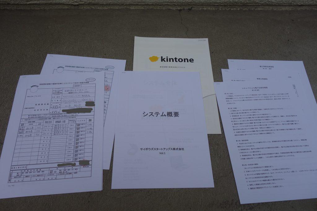 電子帳簿保存の書類提出&苦労&導入の感想など