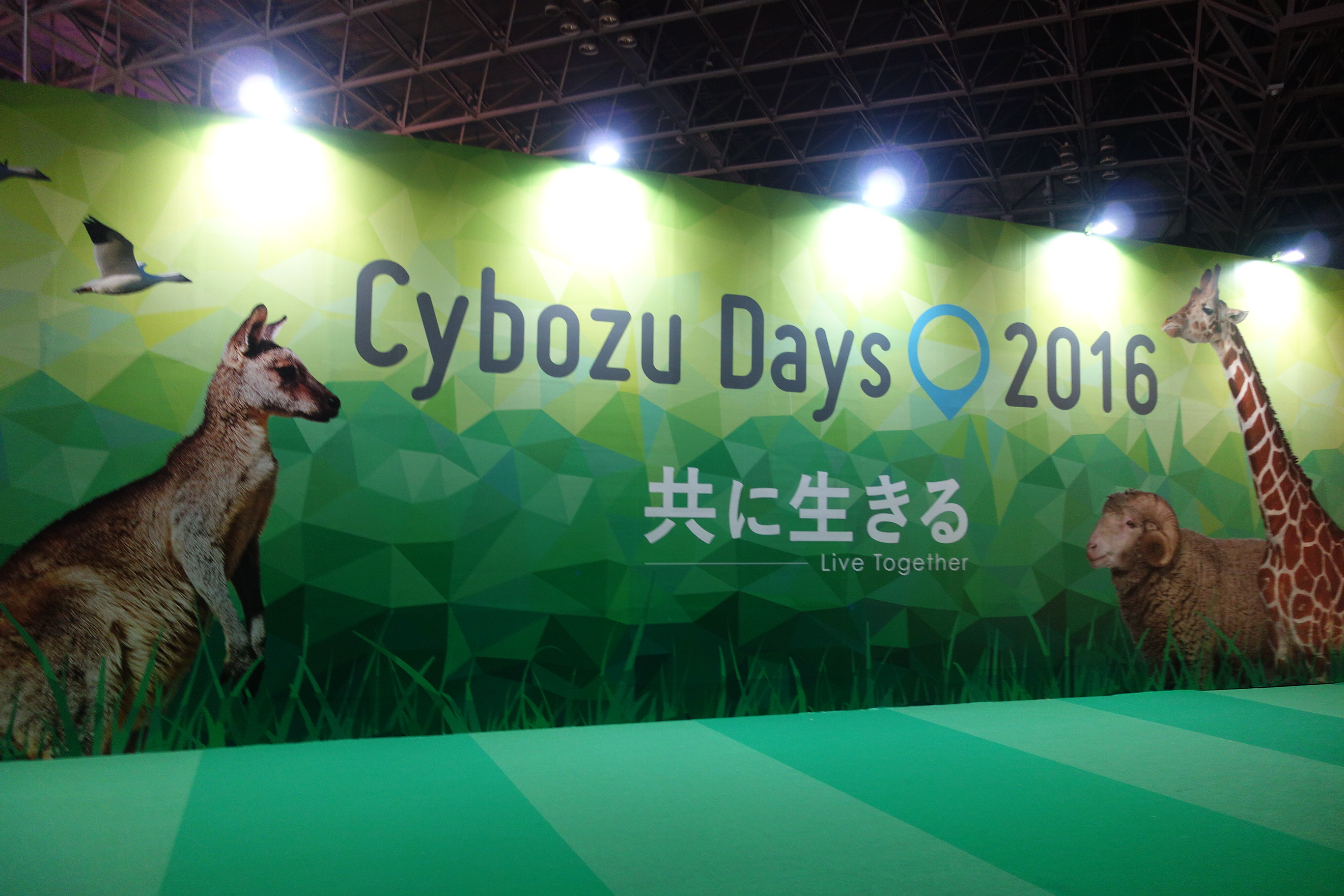 まるでテーマパーク!?Cybozu Days東京に行ってきました!