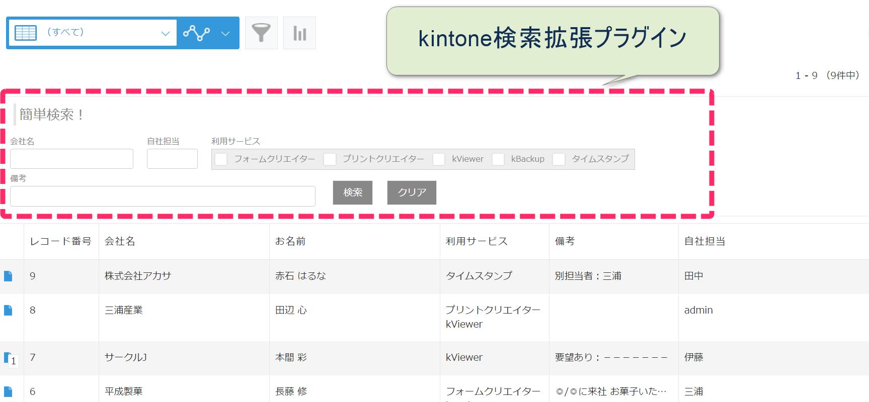 kintoneの検索が便利になる!検索拡張プラグインを使ってみた