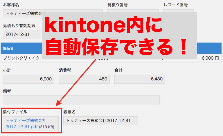 でた〜!プリントクリエイターでkintone内に自動保存JS〜!