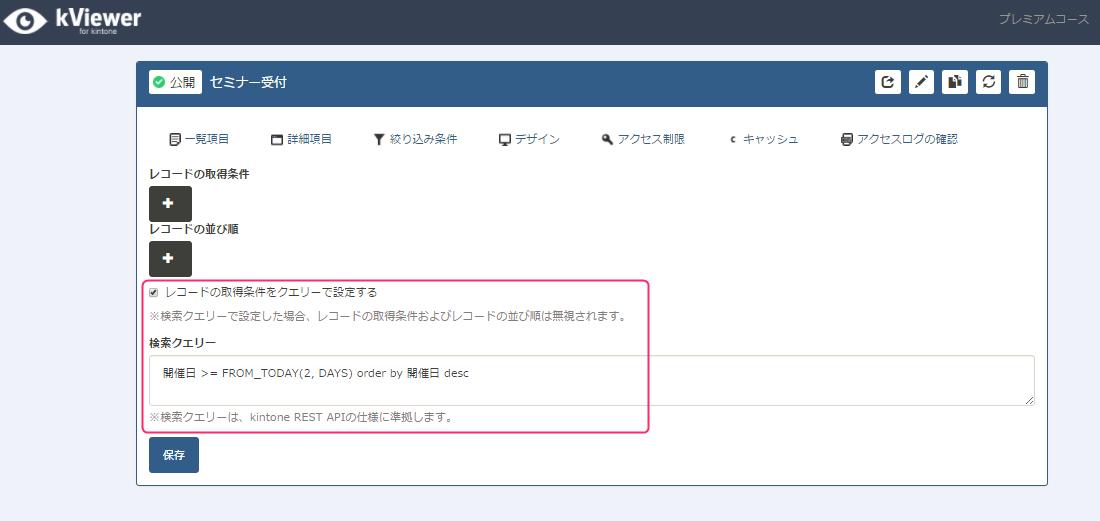 "【kViewer編】絞り込み条件における""検索クエリー""の記述方法"