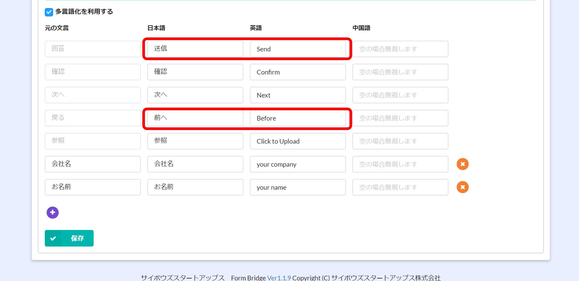 kintoneapp BLOGボタンの文言変更も!! ~フォームブリッジの「多言語化」~「回答フォームの文言の言語を、ブラウザの言語設定に応じて変更できる!」「回答フォームの固定文言を変更できる!」「フォームタイトルや完了画面のメッセージを変更できる!」まとめ記事検索連携製品別記事一覧カテゴリ最近の投稿執筆者kintone連携サービス各種サービスのホームページへ