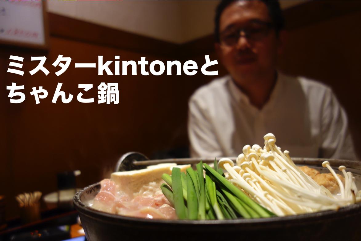 ジョイゾー四宮さんと鍋食べてきたら、kintoneへの愛が溢れていた
