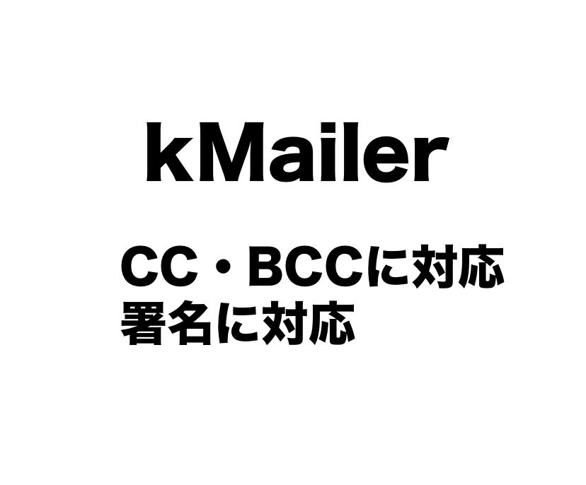 【kMailer】CC/BCC対応、署名も設定可能になりました