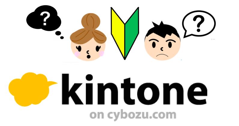 kintone初心者が基礎を学べるセミナーに参加してきました!