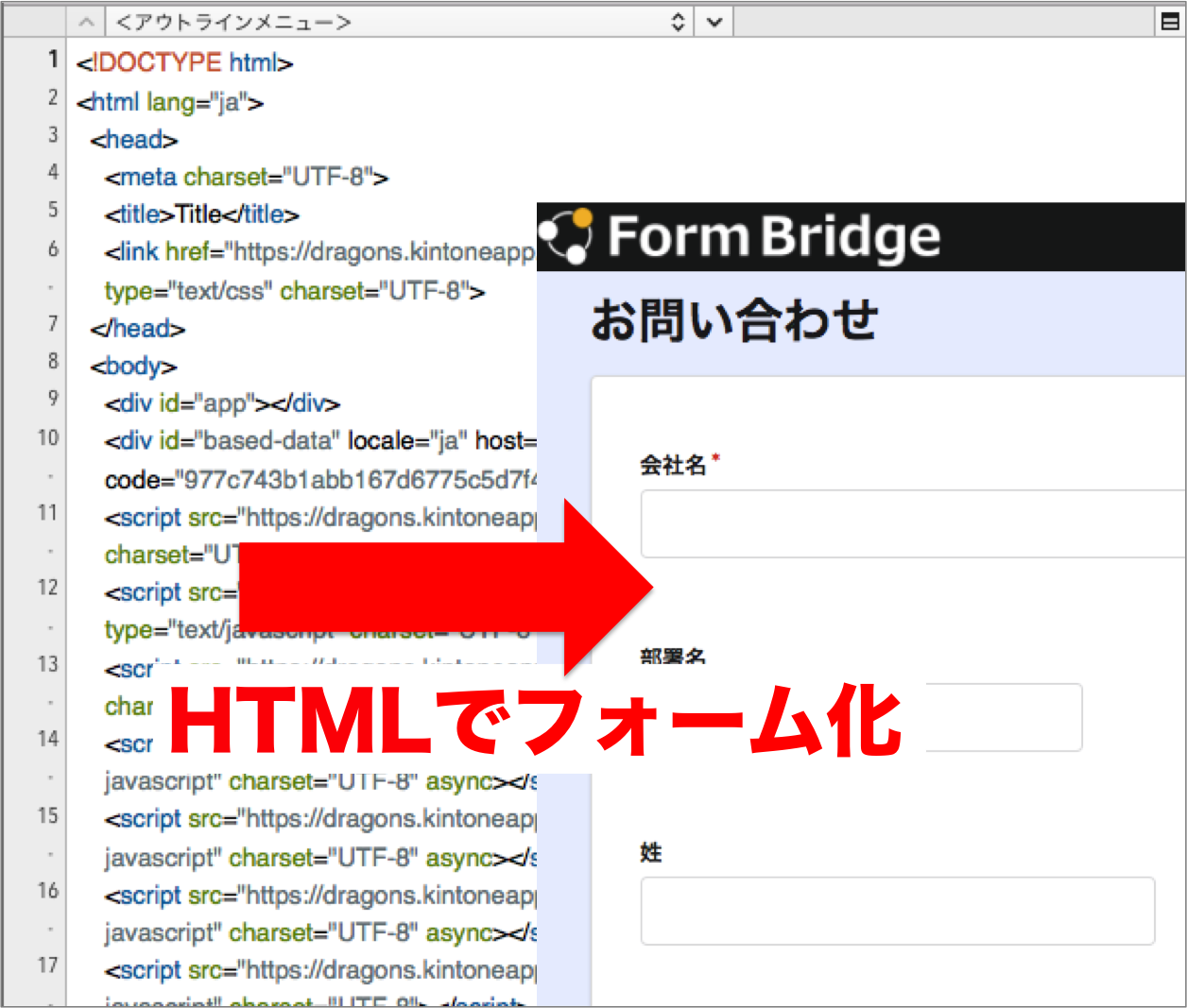 フォームブリッジのフォームをHTML出力したい方、お待たせです!