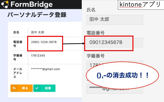 フォームブリッジの置換処理で登録データの形を整えることが可能です
