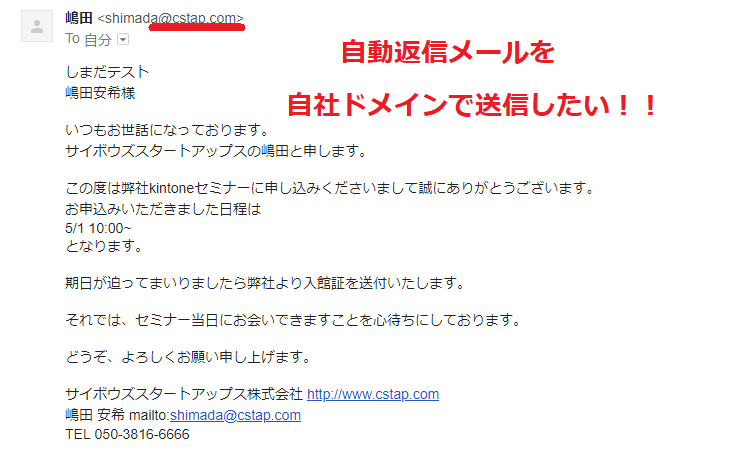 【kMailer】フォームの自動返信メールを自社ドメインで送る!