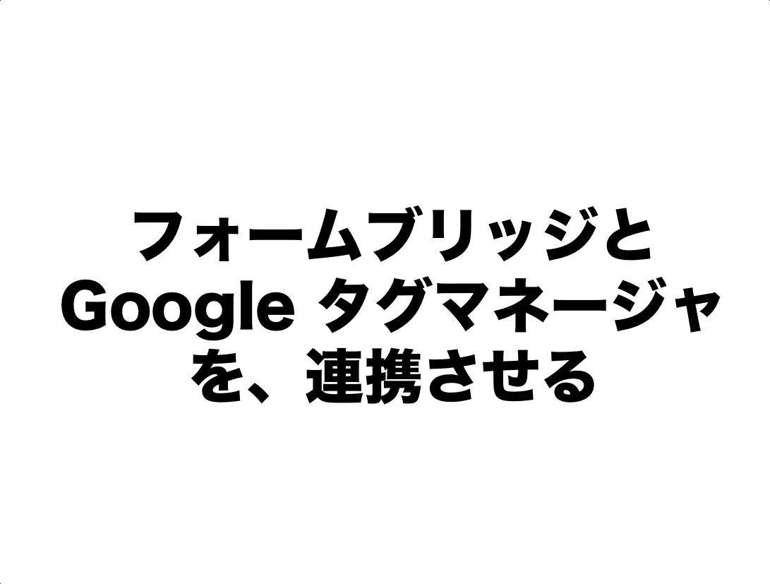 Google タグマネージャを使って、フォームへの来訪者をフル解析する