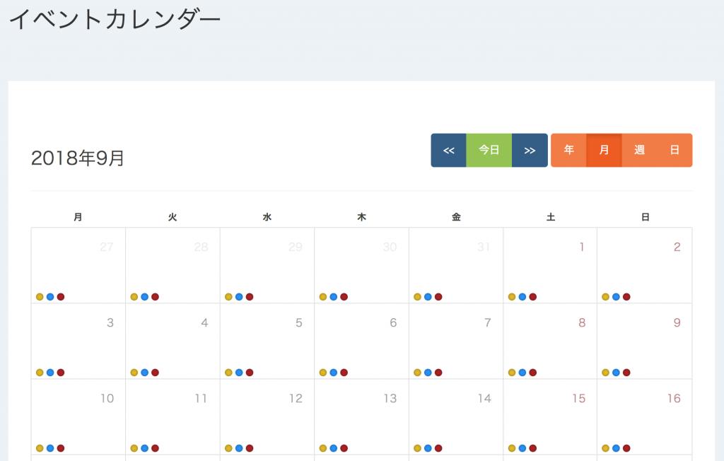 外部公開するカレンダーのデザインを大幅に改善、見やすくなりました