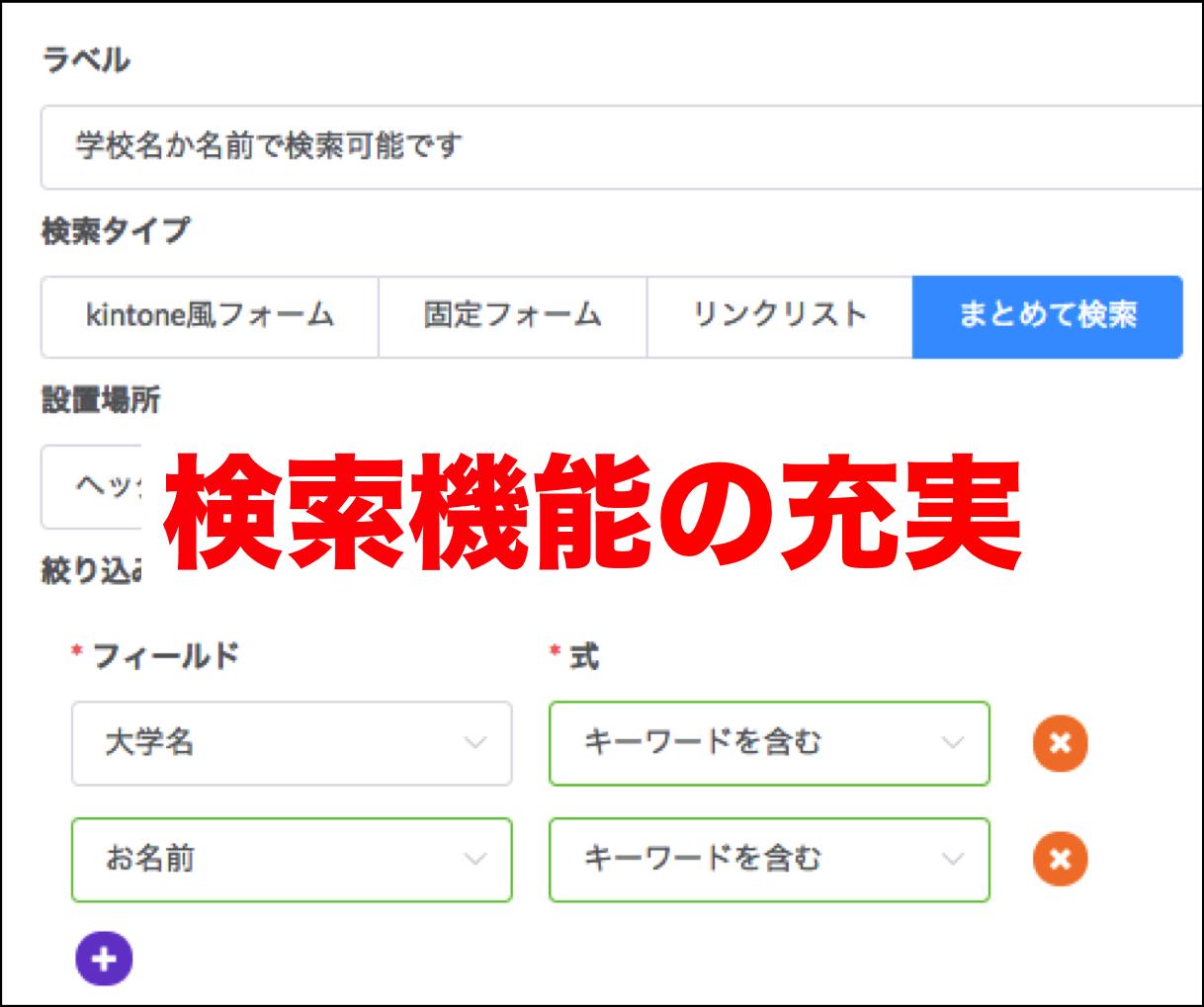 【10月12日更新】フィールドごとに検索したい!kViewerの検索フォームが進化しました