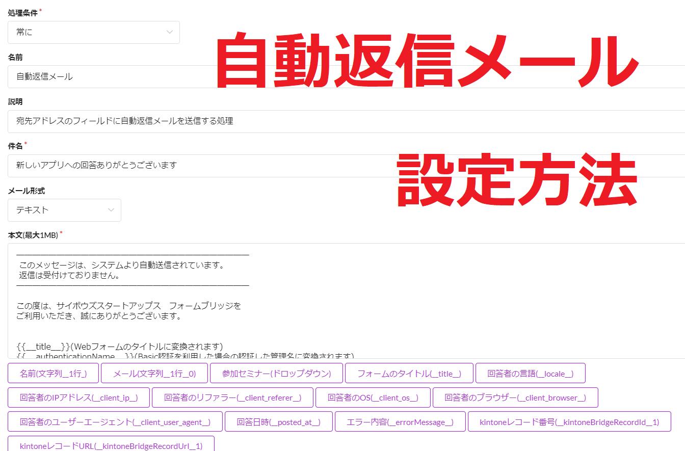 【フォームブリッジ】自動返信メールを使いこなす!設定方法虎の巻!