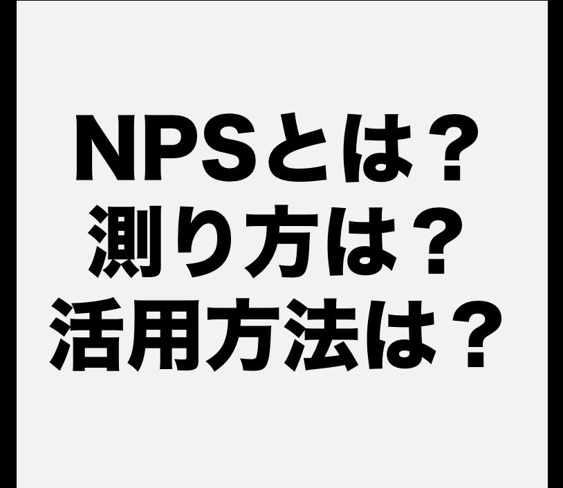 クラウド時代に重要なNPSとは?その意味と測り方、活用方法を紹介