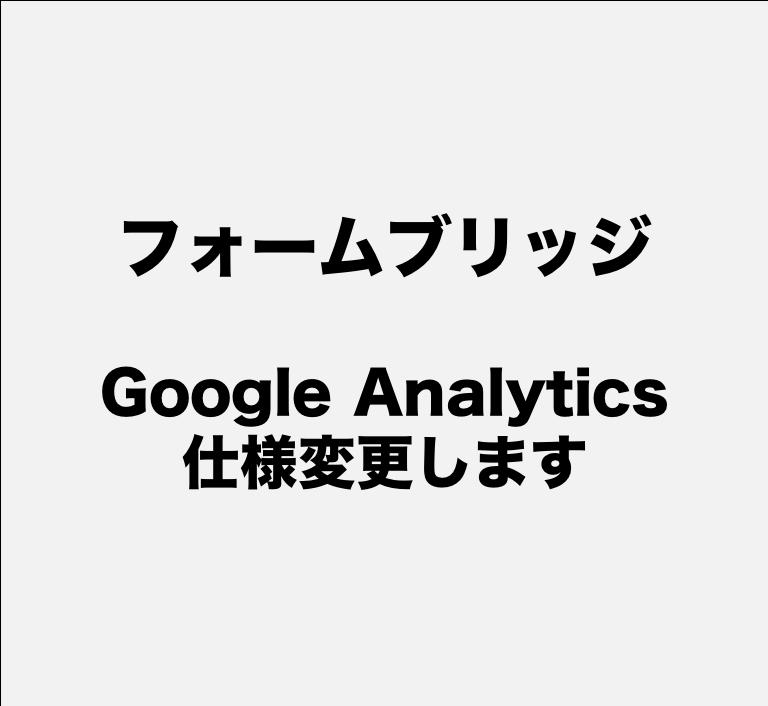【フォームブリッジ】Google Analytics連携の仕様変更に関するご案内