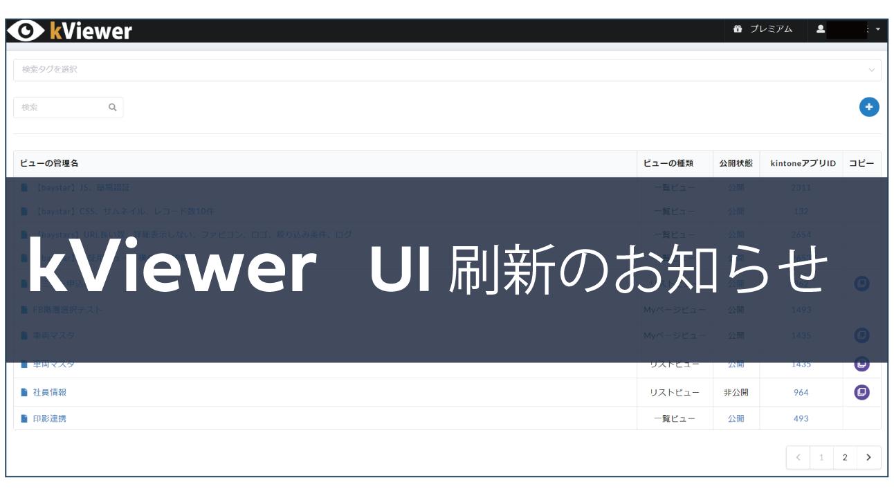 kViewerのユーザーインターフェイスを刷新しました