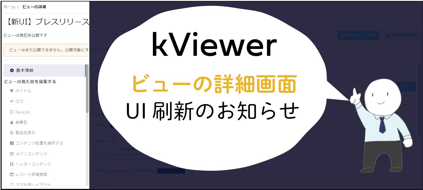 【kViewer】ビューの詳細画面のUIも刷新しましたのでお知らせです!