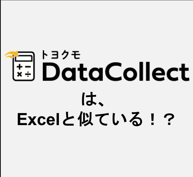 【続報】DataCollectで使用できる関数が判明!Excelの設定と同じ?