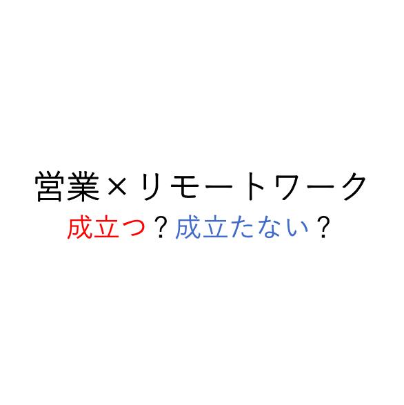 【新型コロナウイルス】営業×リモートワークは成立つ?成立たない?