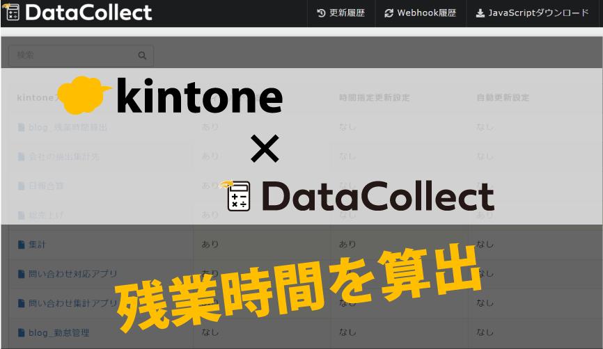 kintoneで勤怠管理~データコレクトで月の残業時間を算出してみた~