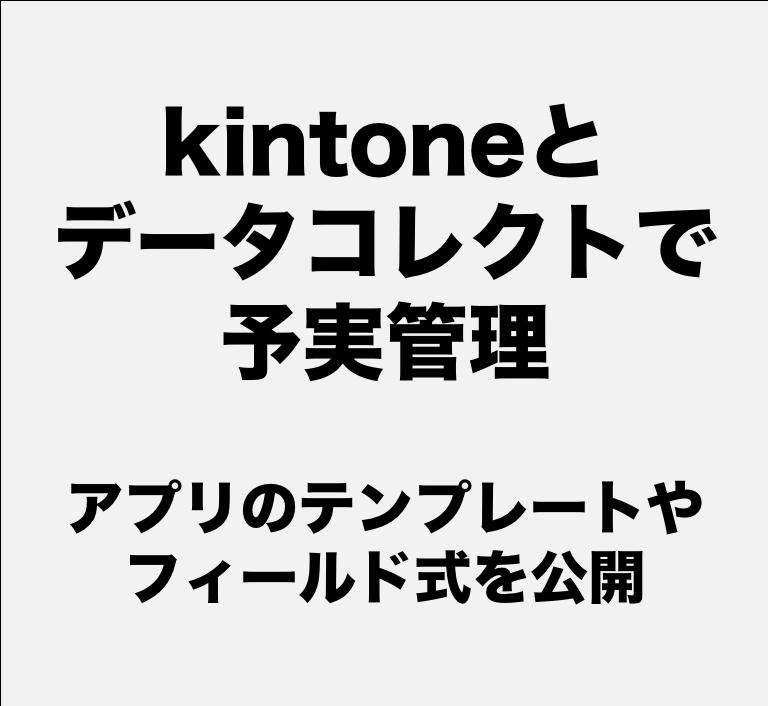 kintoneでリアルタイム予実管理を行う(サンプルアプリあり)