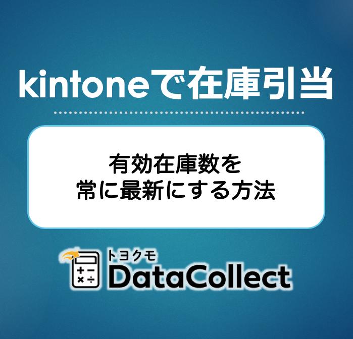 kintoneで在庫引当