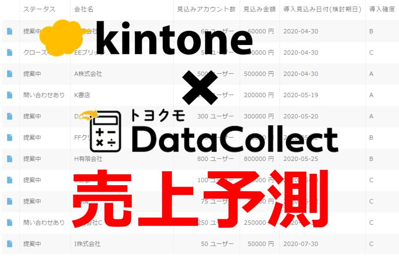 kintoneで売上予測~データコレクトで月ごとの売上予測を立てたい!~