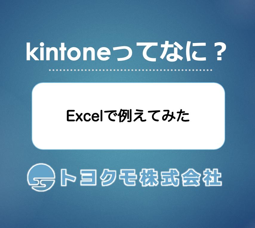 kintoneとは?Excelで例えてみました