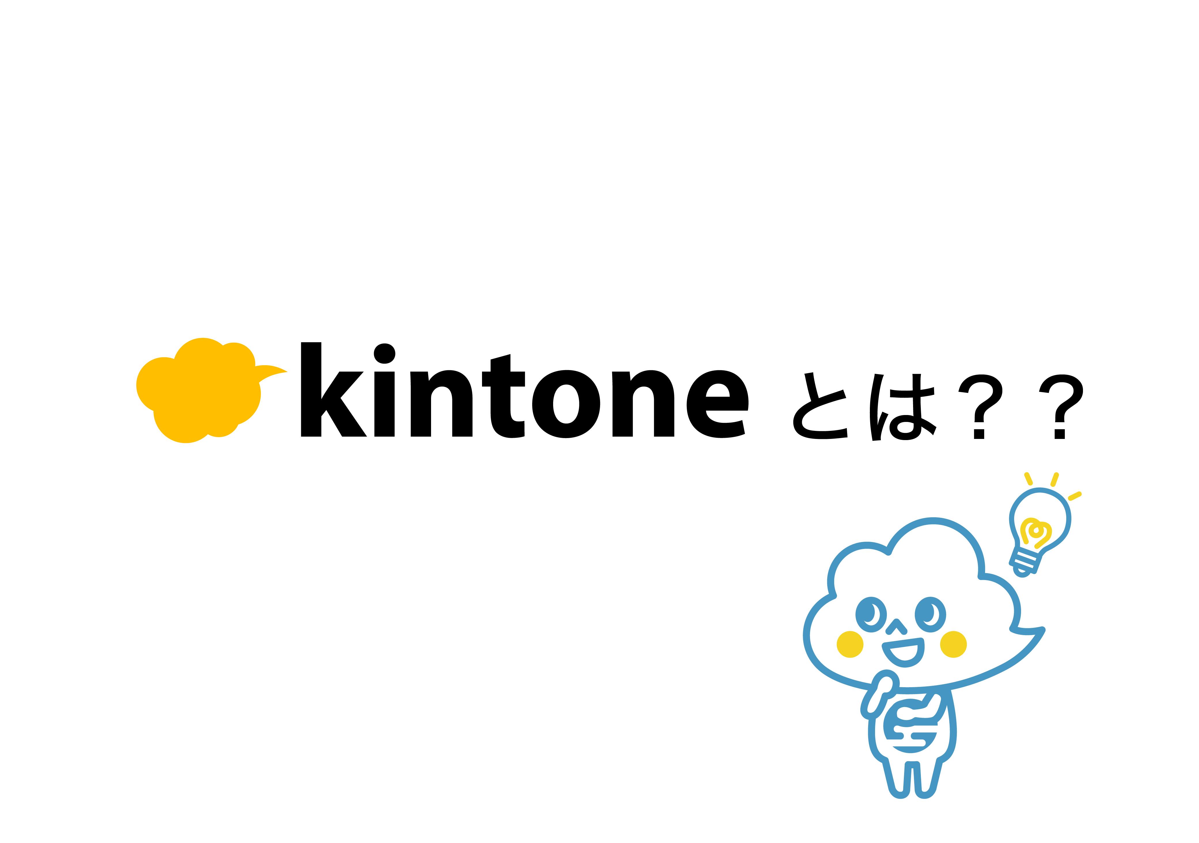 【保存版】kintoneとは?わからない方知りたい方!これを読んでください