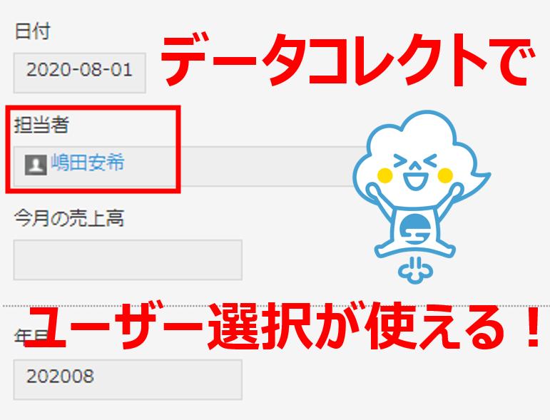 【データコレクトバージョンアップ情報】ユーザー選択フィールドが使えるようになりました!
