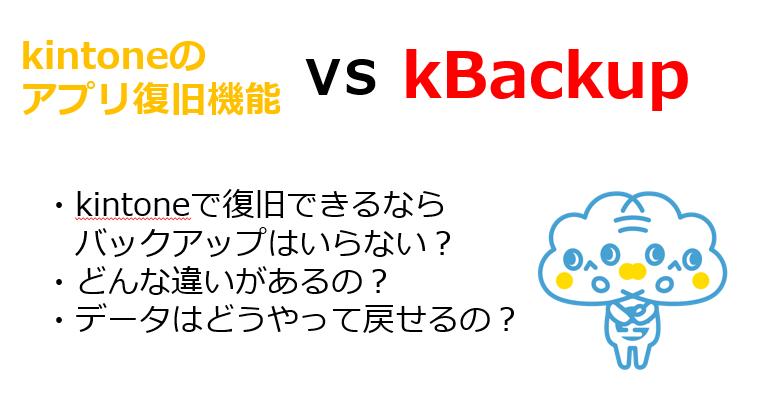 【kintoneのアプリをバックアップしよう】アプリ復旧機能とkBackupを徹底比較!!!