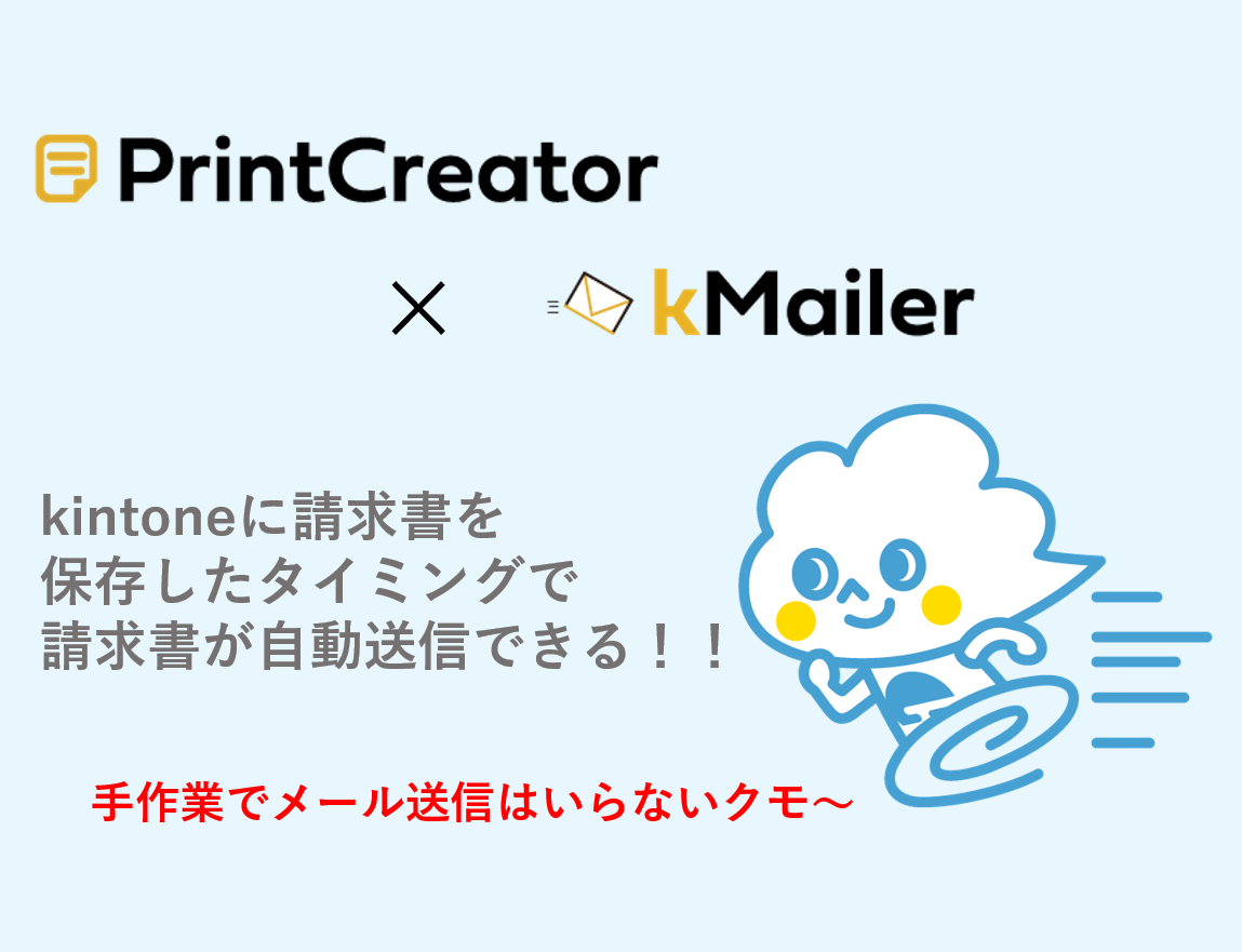 【kintone(キントーン)で請求書管理】請求書の保存から送信まで全て自動化を実現!