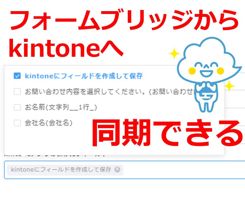 【kintoneで簡単webフォーム作成】フォームブリッジの新機能!kintoneへ同期ができる