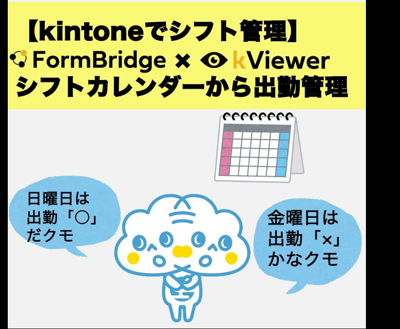 【kintone(キントーン)でシフト管理】フォームブリッジ×kViewer シフトカレンダーから出勤管理ができちゃう!