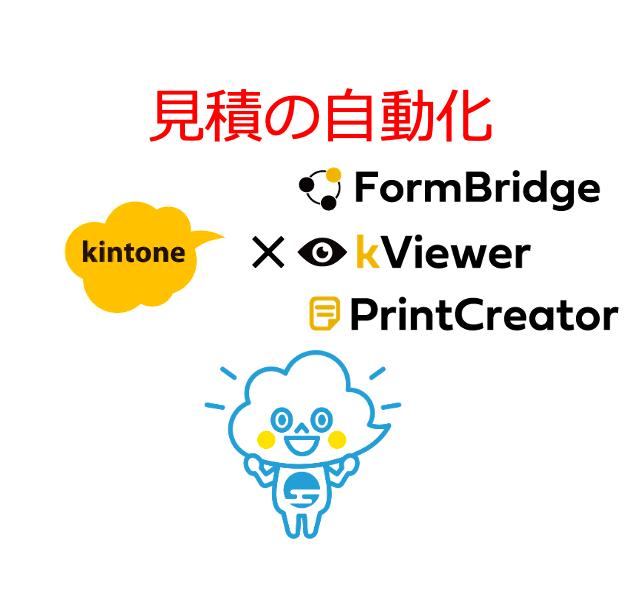【kintoneで見積管理をしている方必見!】見積作成を自動化して業務改善。