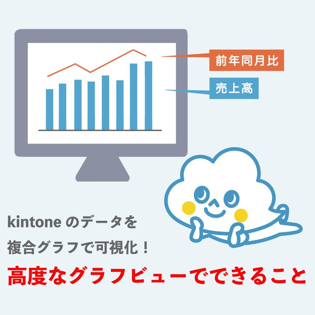 【kintoneのデータをグラフ化】高度なグラフビュー機能を使って出来ることまとめ【kViewer】